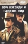 Буч Кэссиди и Сандэнс Кид (Butch Cassidy and the Sundance Kid)